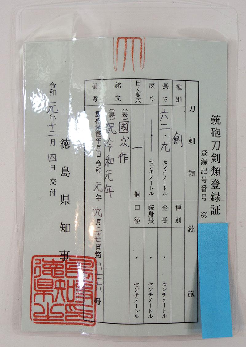 三鈷柄剣 国次作(田中国次)(銀無垢三鈷柄)祝令和元年 Picture of Certificate