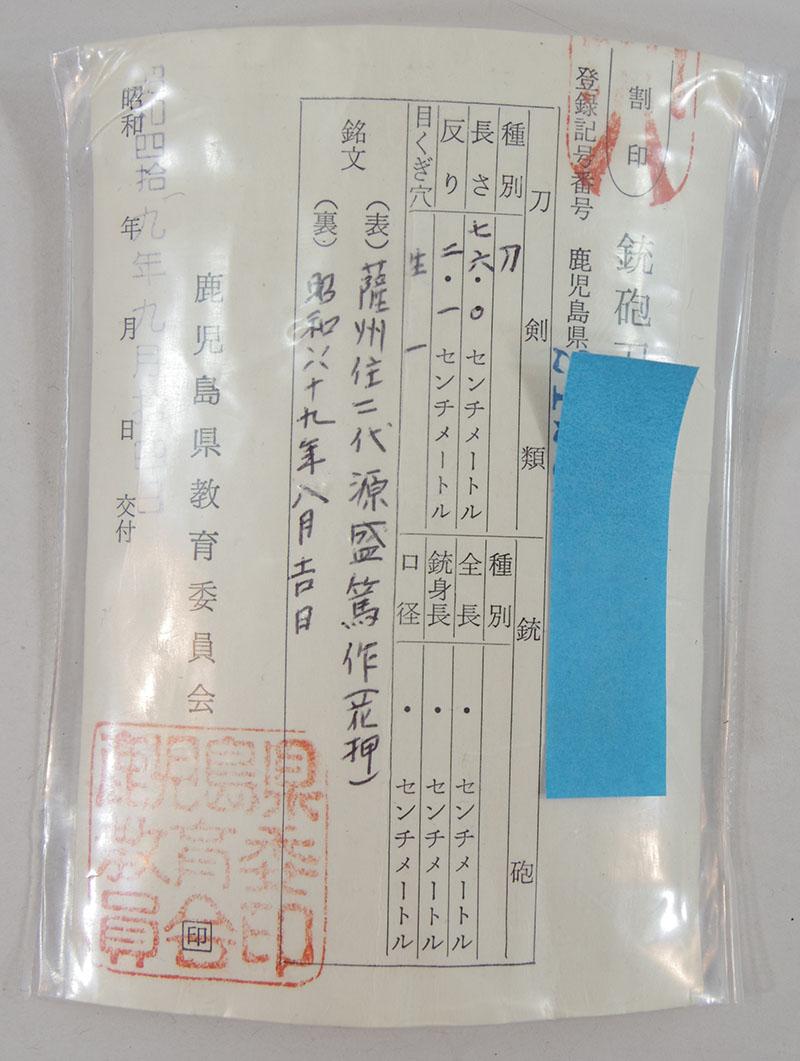 刀 薩州住二代源盛篤作(花押)  昭和四十九年八月吉日 Picture of Certificate