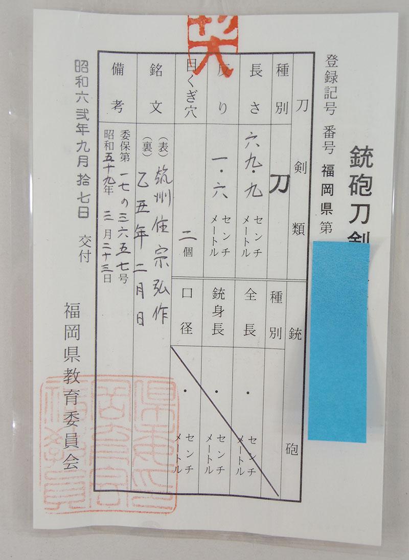 刀 筑州住宗弘作(宗勉刀匠の父)  昭和乙丑年二月日 Picture of Certificate