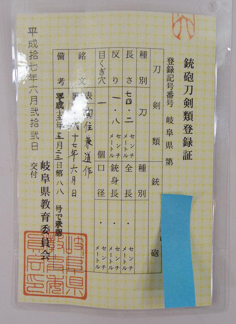 刀 関住兼道作  平成十七年六月日 Picture of Certificate