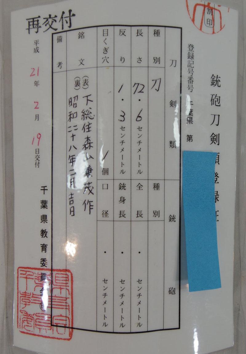 日本刀 刀 下総住森山兼茂      昭和四十八年二月吉日 Picture of Certificate