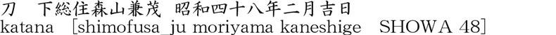 katana [shimofusa_ju moriyama kaneshige SHOWA 48] Name of Japan