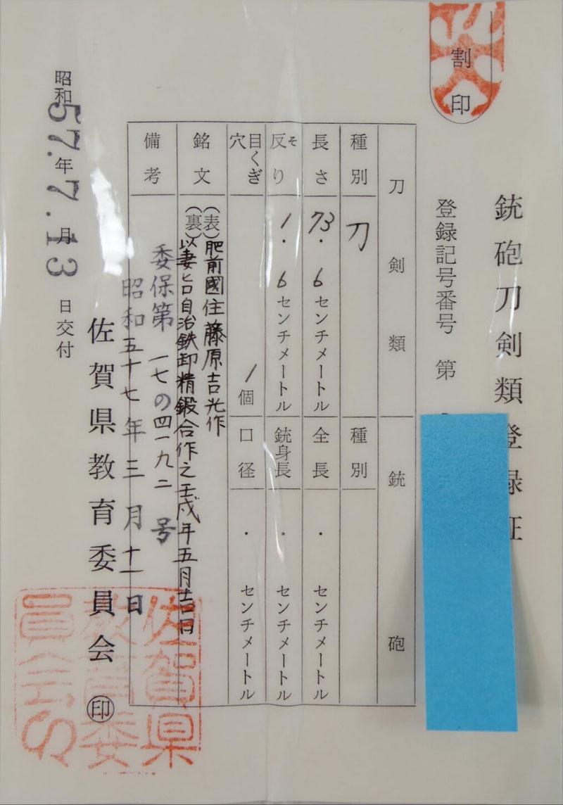 刀 肥前国住吉光作  以妻ヒロ自治鉄卸精鍛合作之 壬戌年五月吉日 Picture of Certificate
