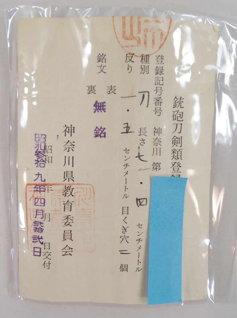 刀 無銘 Picture of Certificate
