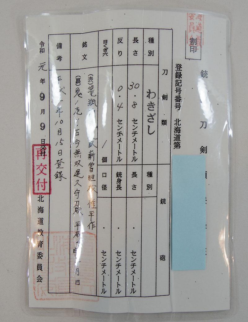 篭 商魂道 瓶 臣人薪嘗胆成  惟平作(渡辺惟平) Picture of Certificate