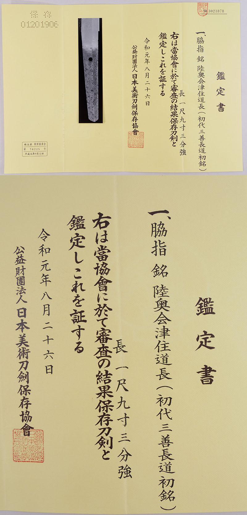 陸奥会津住道長(初代三善長道初銘) Picture of Certificate