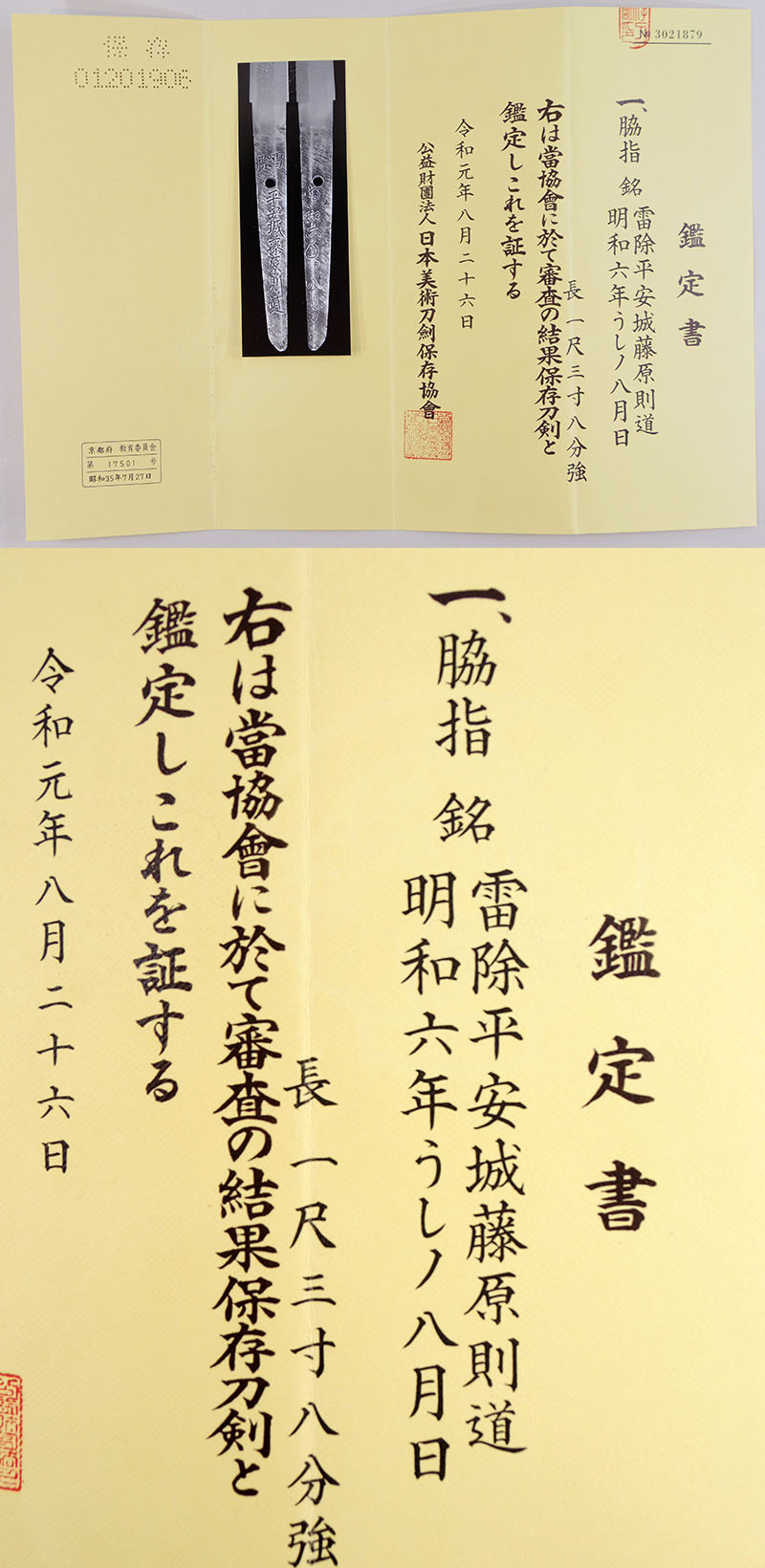 雷除平安城藤原則道 Picture of Certificate