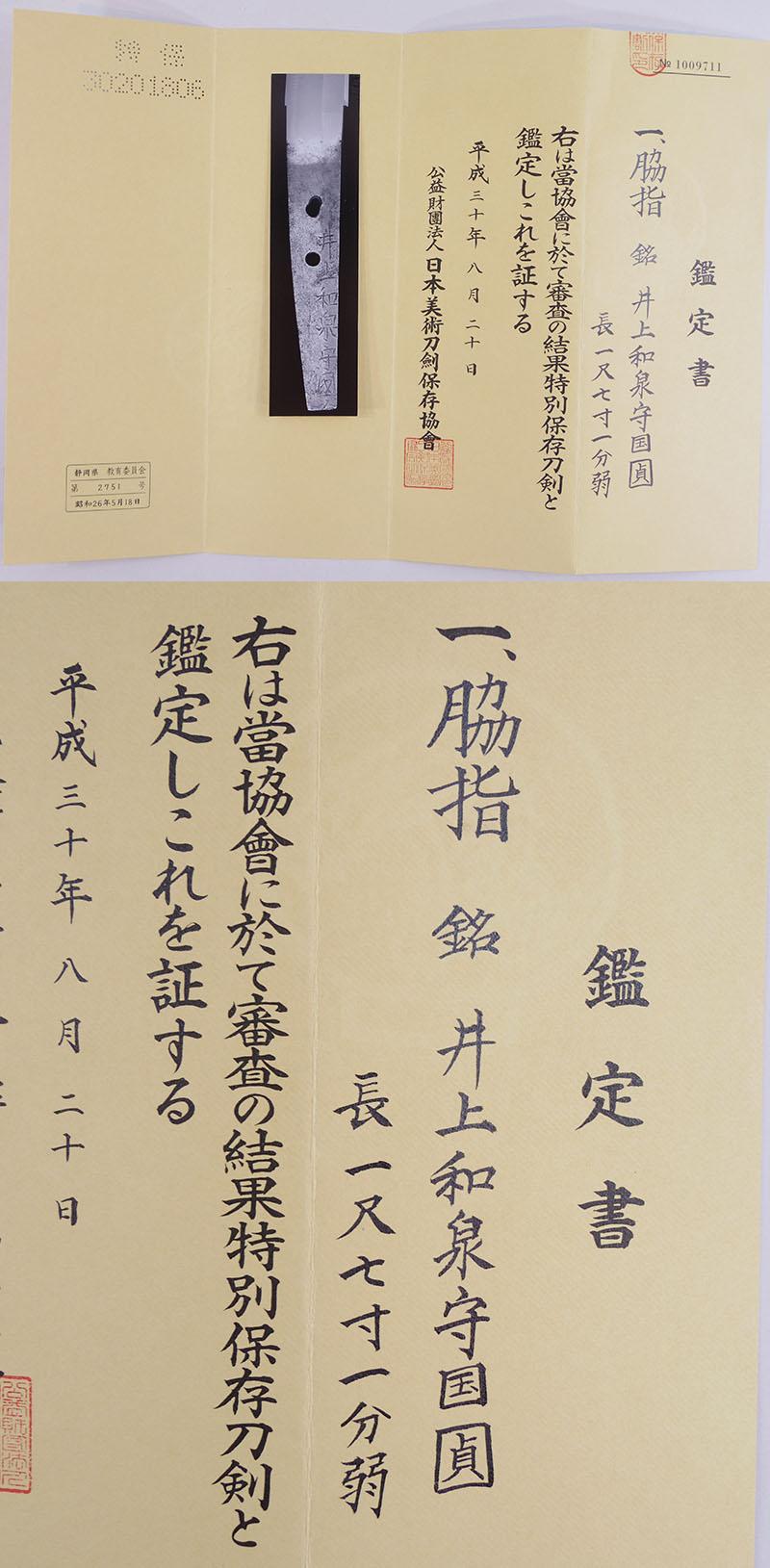 井上和泉守国貞(二代)(井上真改) Picture of Certificate