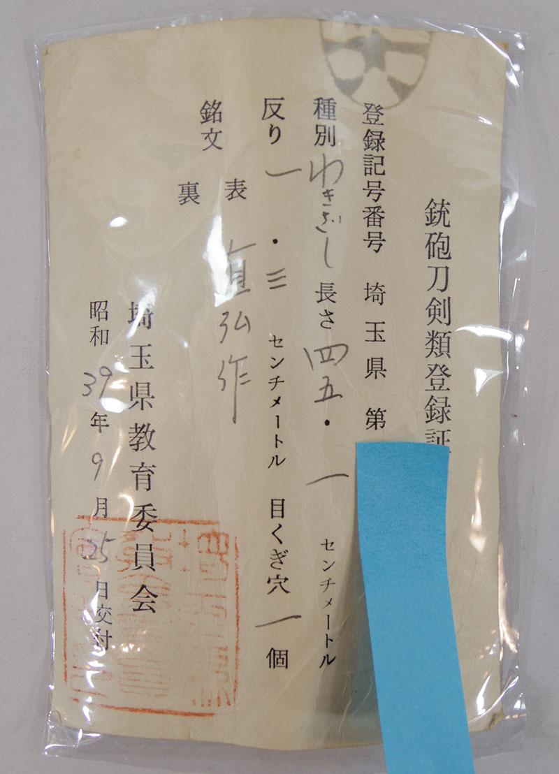 直弘作(柳川直弘) Picture of Certificate