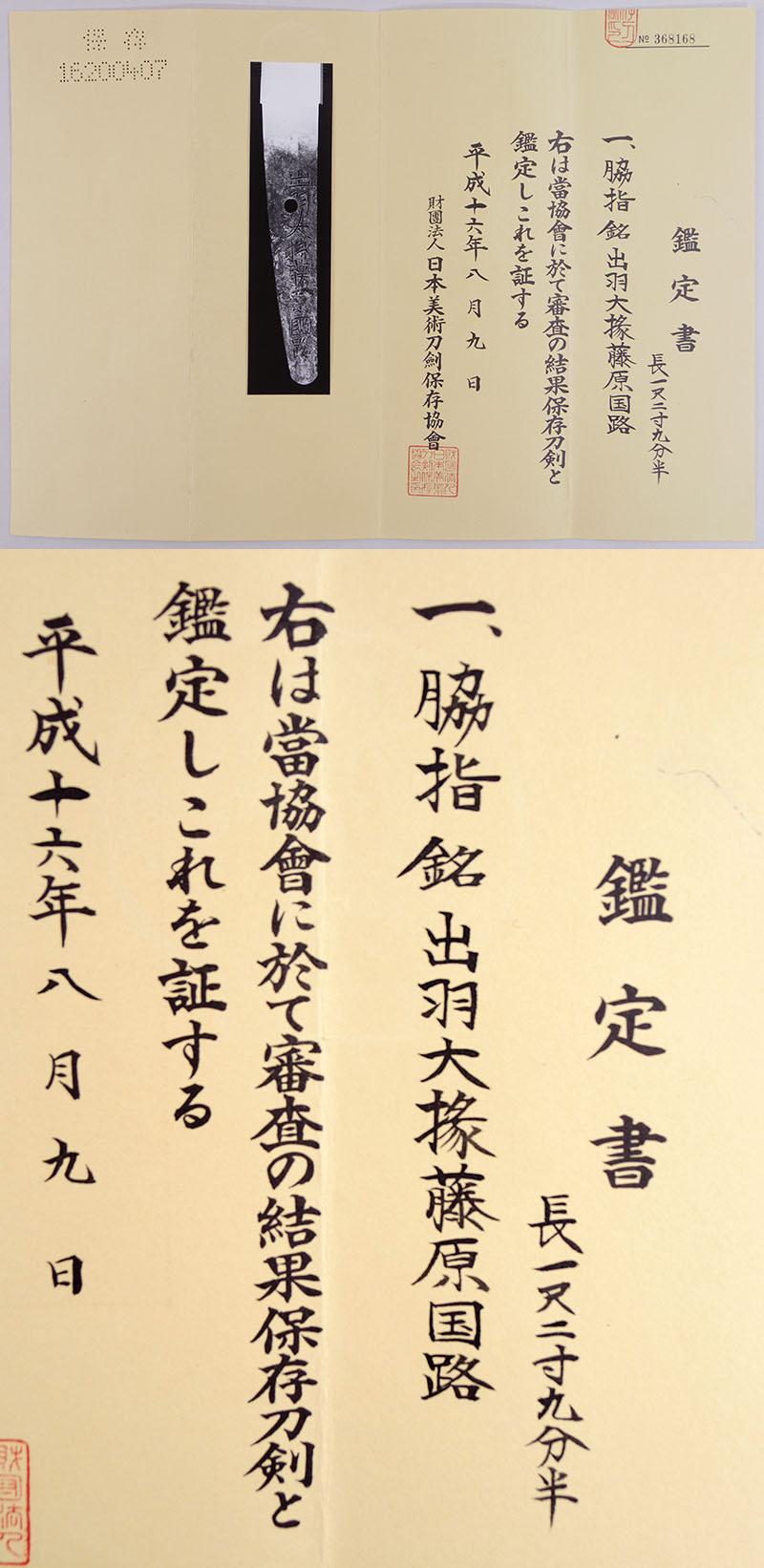出羽大掾藤原国路 Picture of Certificate