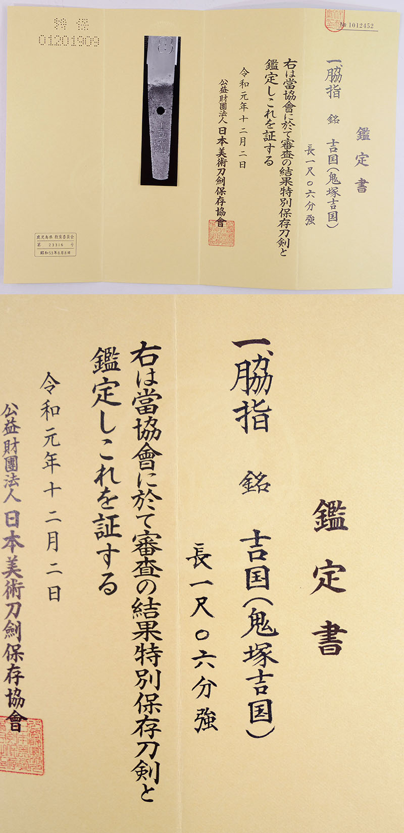 吉国(鬼塚吉国) Picture of Certificate