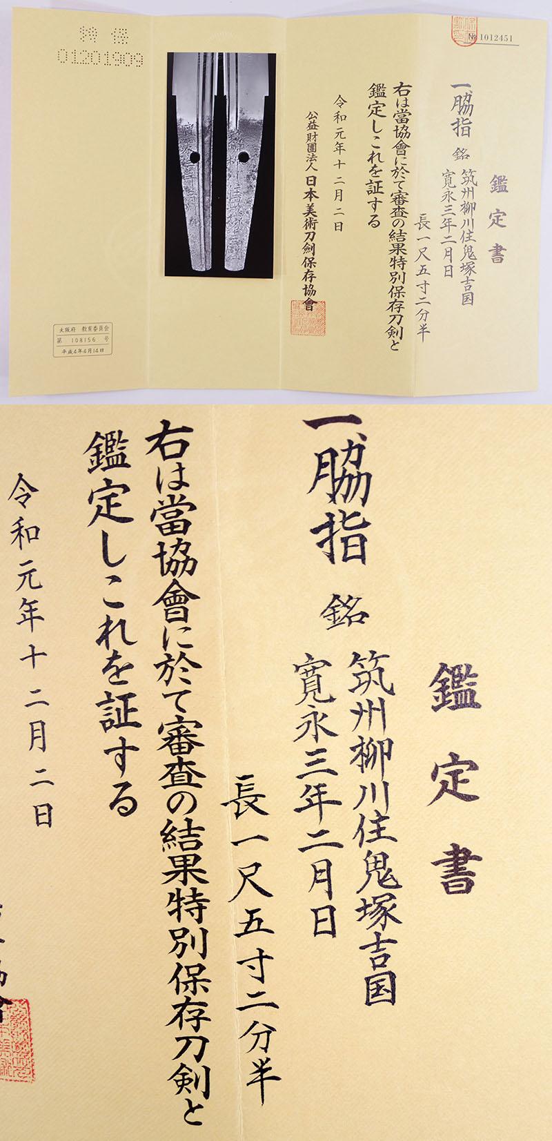 筑州柳川住鬼塚吉国 Picture of Certificate