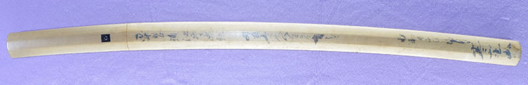 wakizashi [awataguchi oumi_no_kam tadatuna] (oumi_no_kam tadatuna 1 generation) (sintou jou-saku) Picture of SAYA