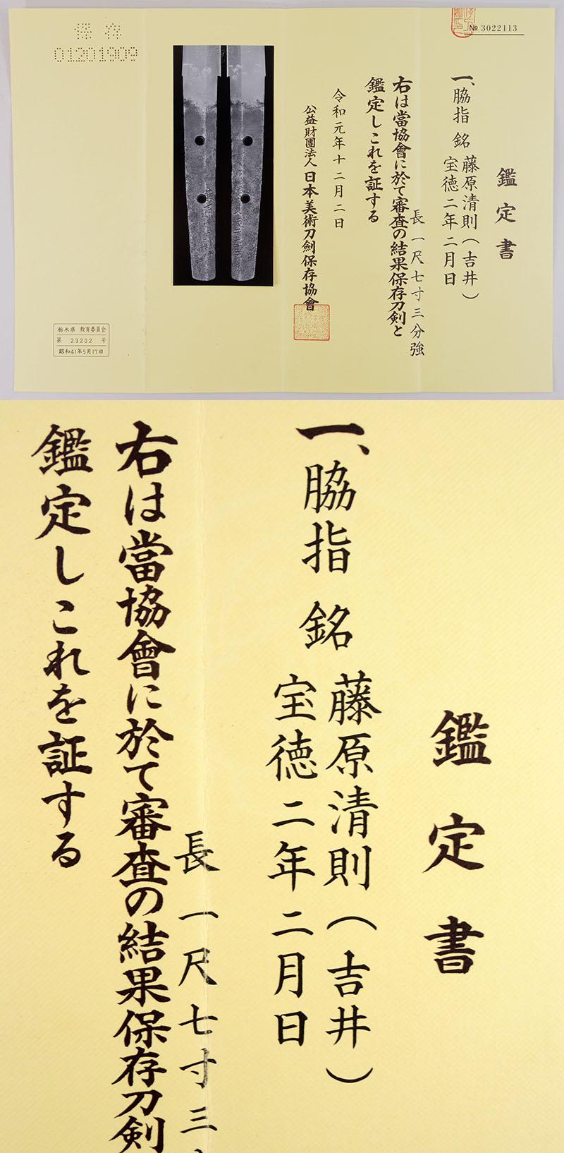 藤原清則(備前国吉井) Picture of Certificate