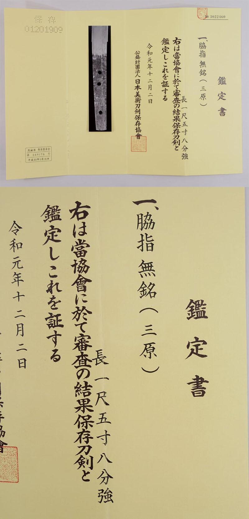 無銘(三原)(仕込杖風拵付き) Picture of Certificate