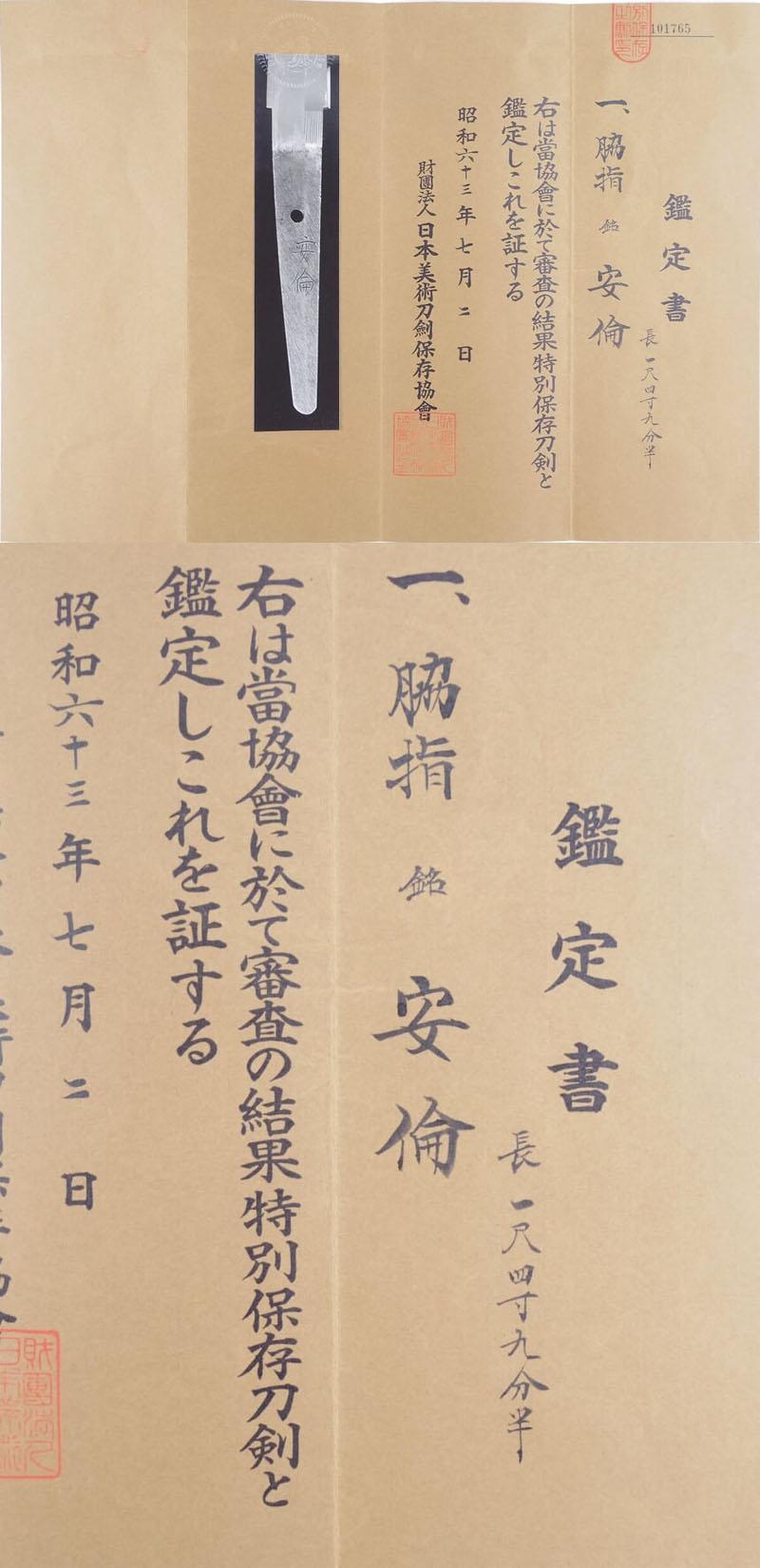 脇差 安倫(仙台) Picture of Certificate