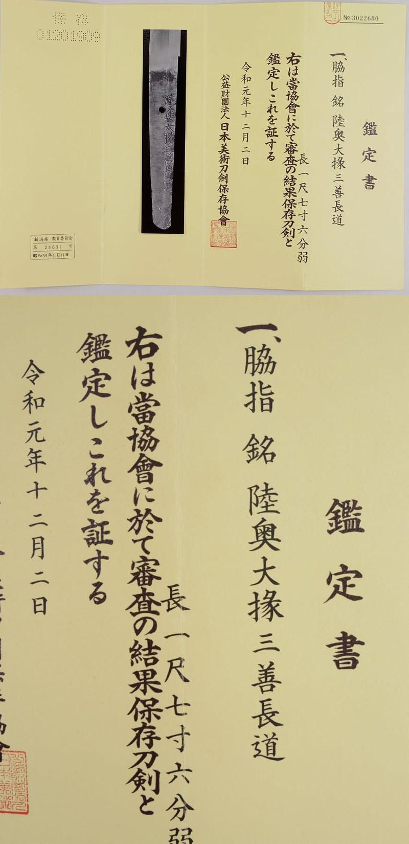 脇差 陸奥大掾三善長道(初代三善長道)(最上大業物) Picture of Certificate