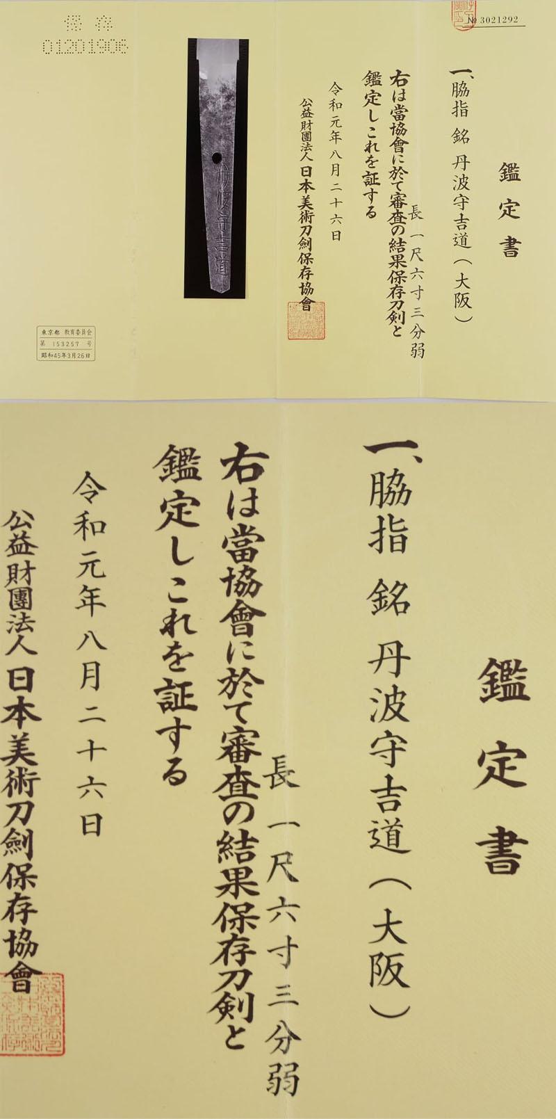 脇差 丹波守吉道(大阪) Picture of Certificate