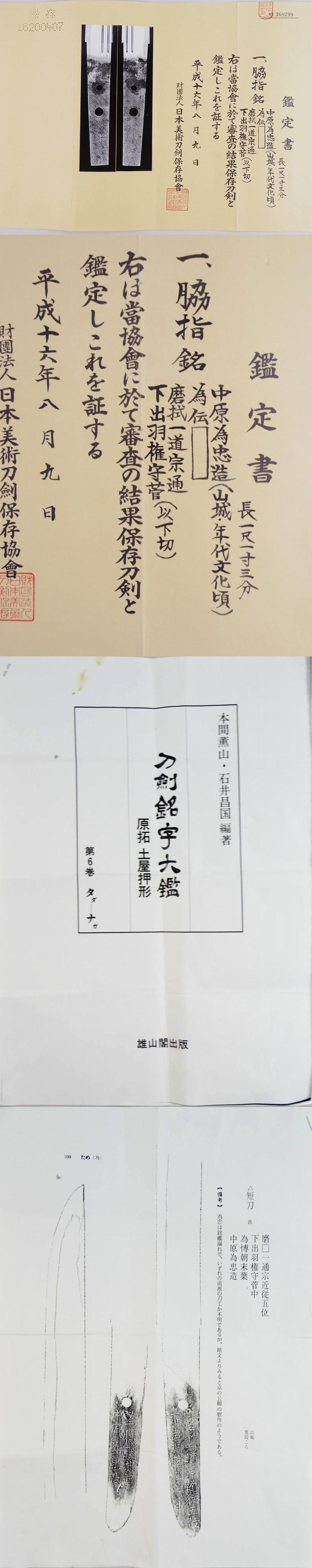 脇差 中原為忠造(山城・年代文化頃)為伝 磨拭一道宗通 下出羽権守菅 Picture of Certificate