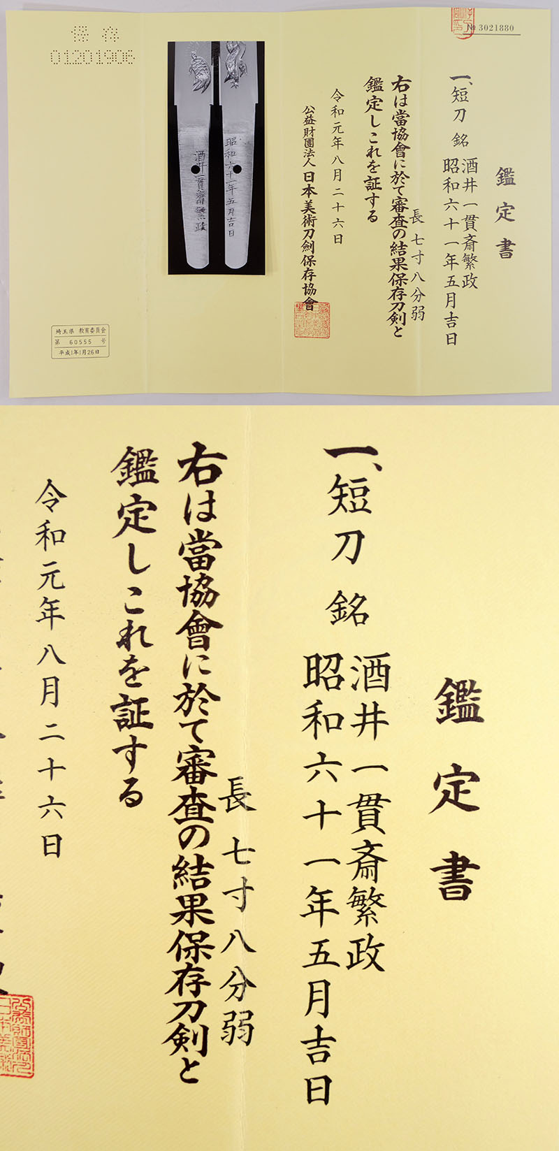 酒井一貫斎繁政 Picture of Certificate