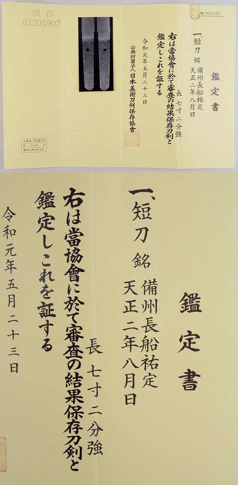 備州長船祐定 Picture of Certificate