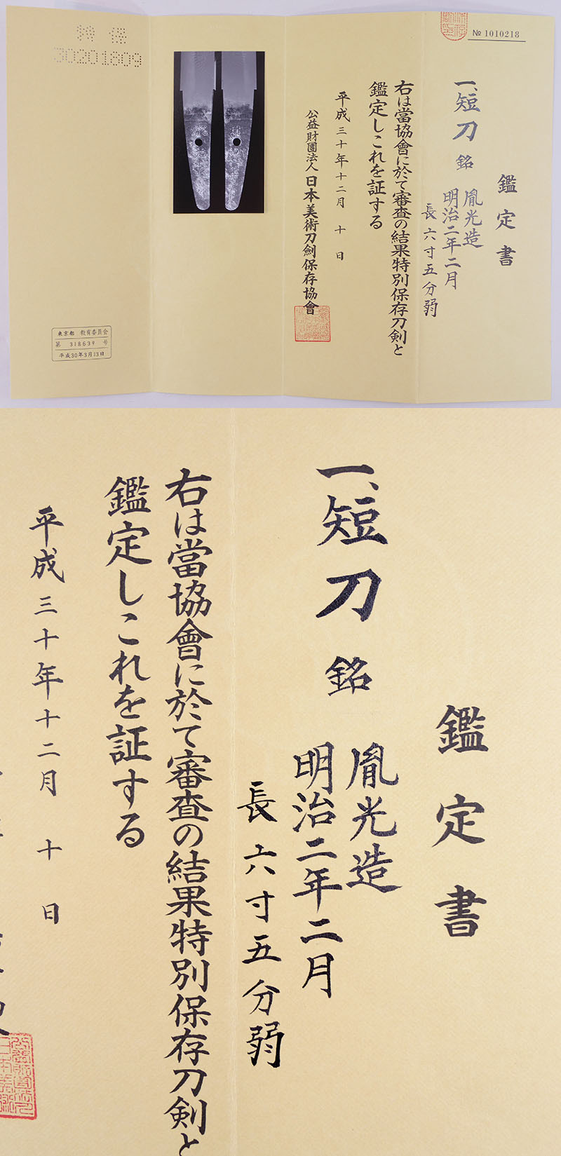 胤光造 (心慶胤光) Picture of Certificate