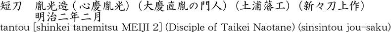 tantou [shinkei tanemitsu MEIJI 2] (Disciple of Taikei Naotane) (sinsintou jou-saku) Name of Japan