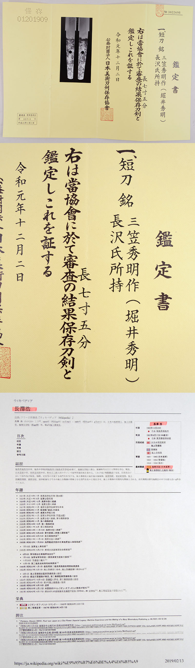 短刀 三笠秀明作 Picture of Certificate