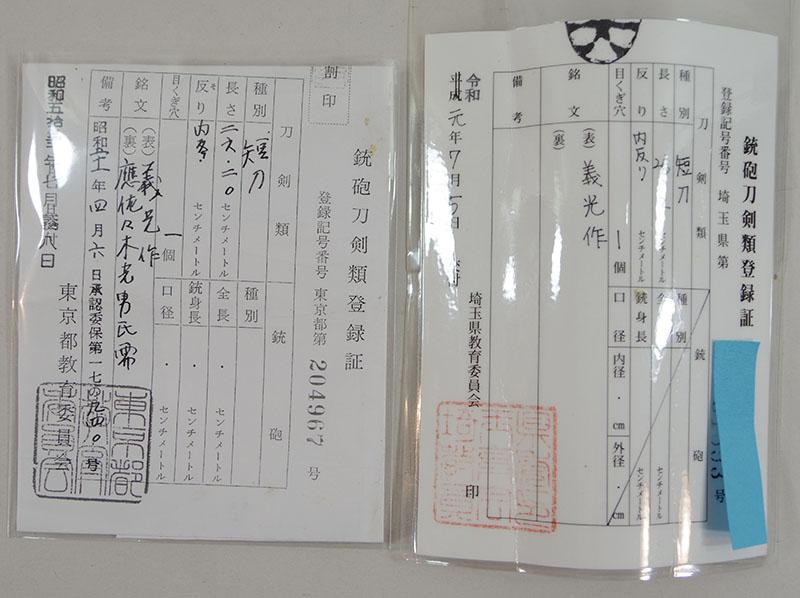 義光作(大野義光) Picture of Certificate