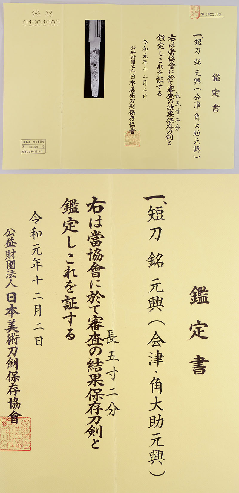 元興(会津・角大助元興)(大和守秀国) Picture of Certificate