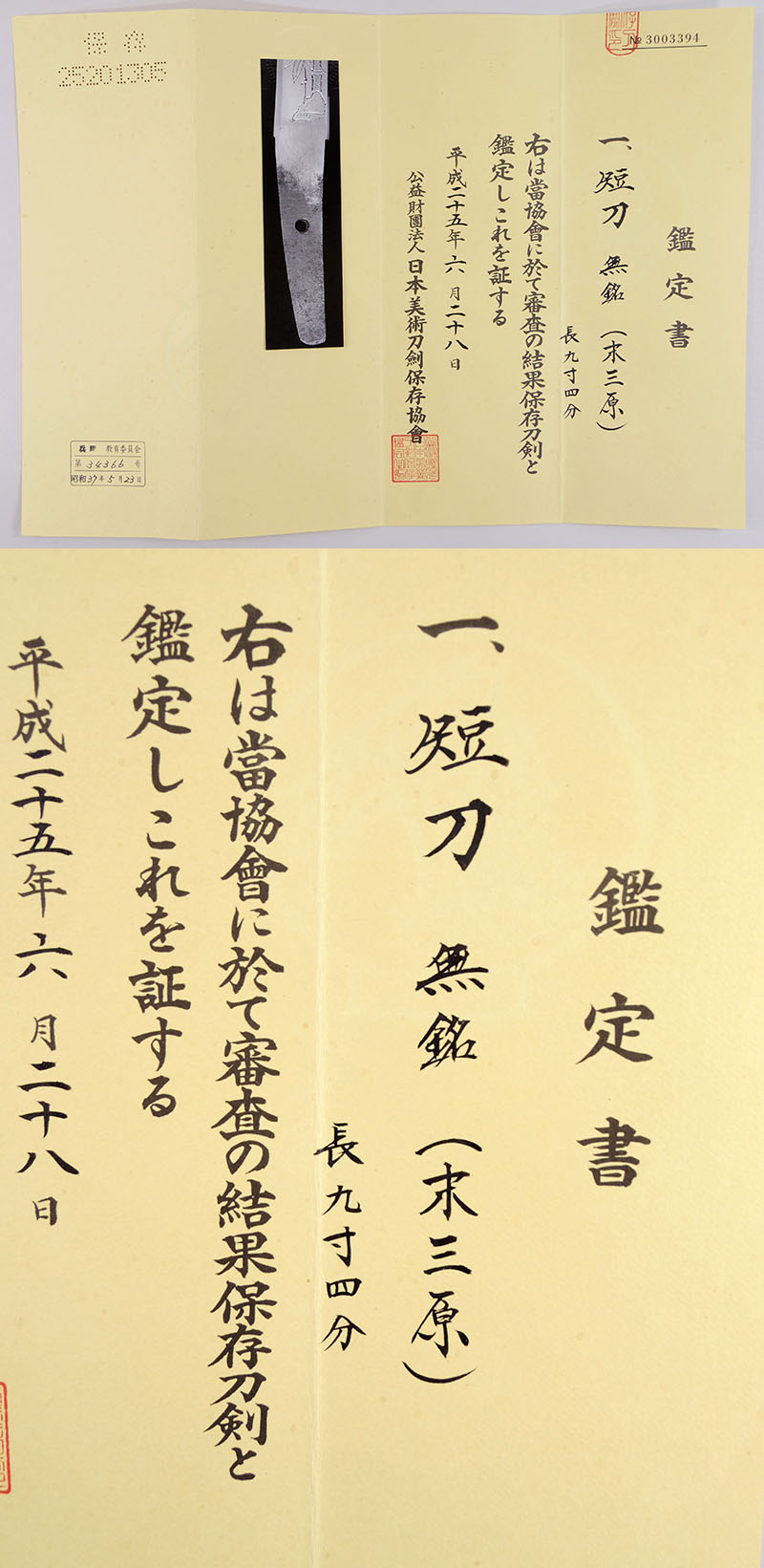 無銘(末三原) Picture of Certificate