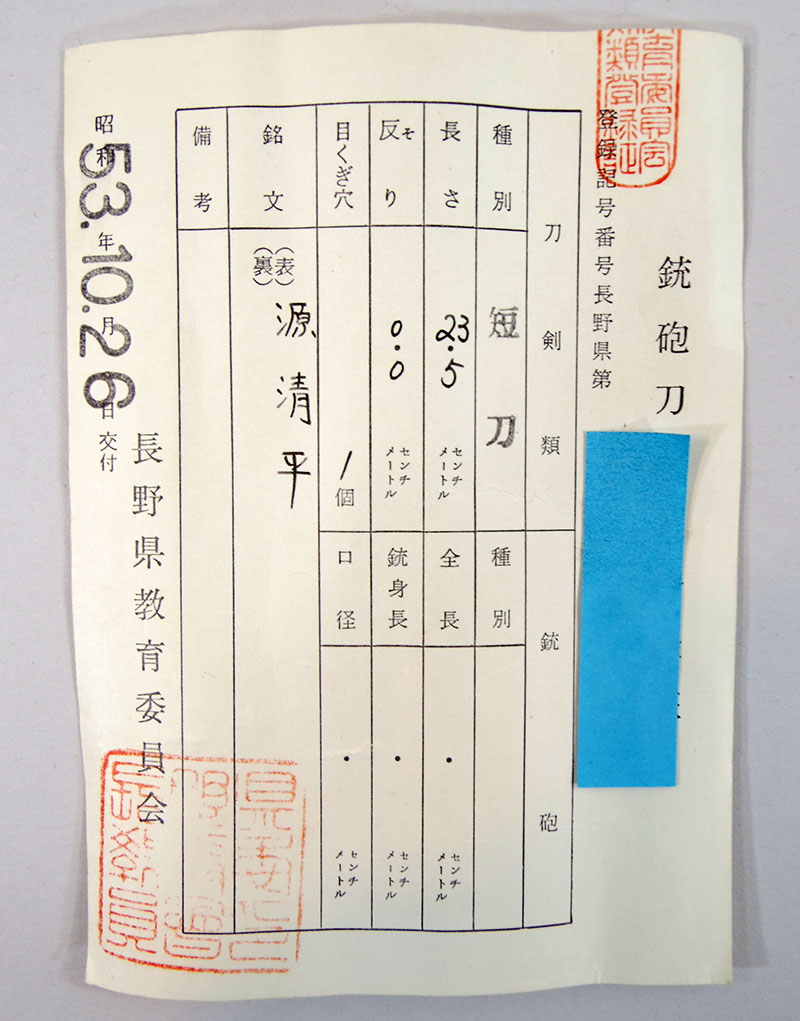 源清平(宮入清平) Picture of Certificate