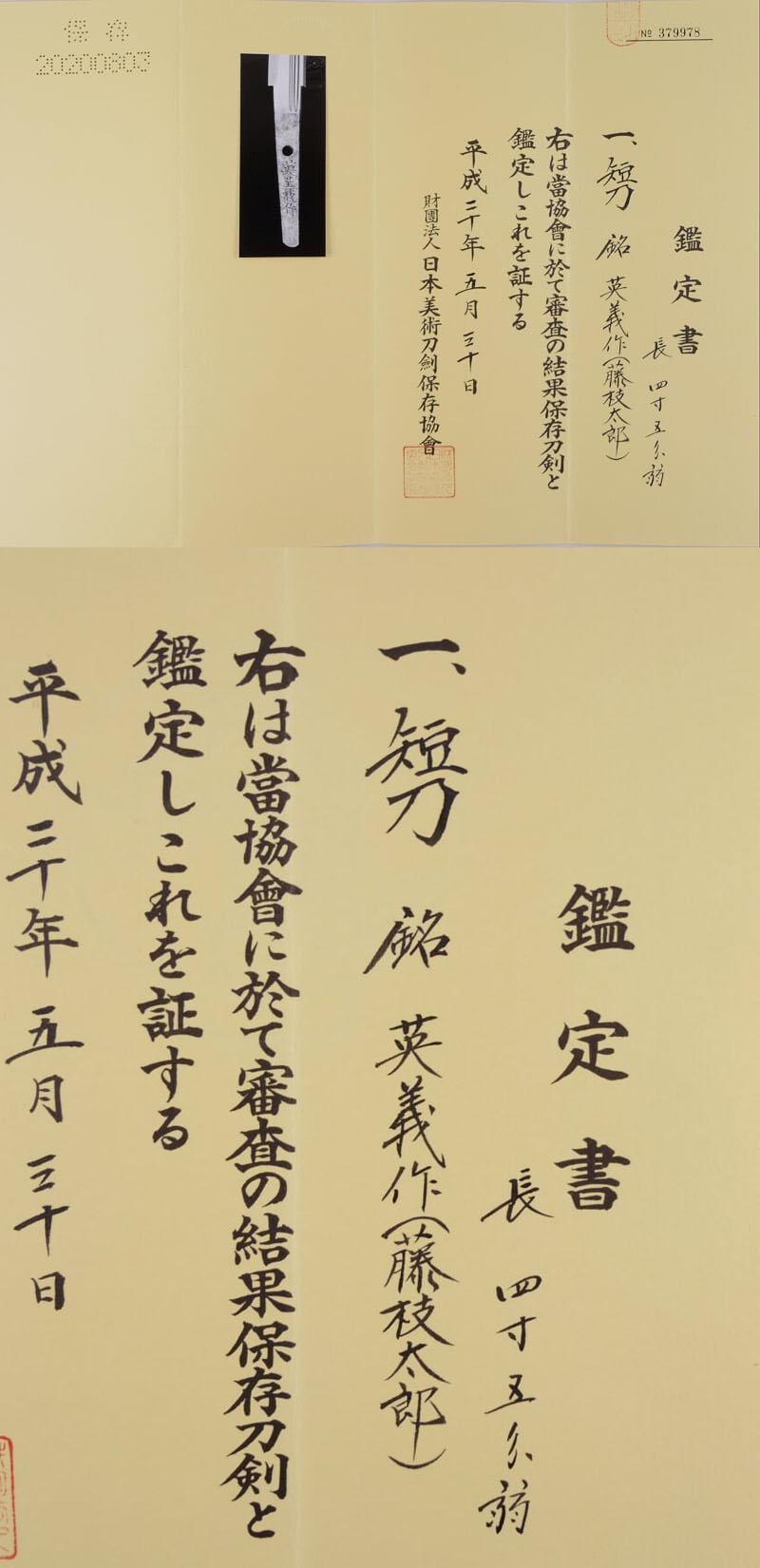 短刀 英義作(藤枝太郎英義)(懐剣) Picture of Certificate