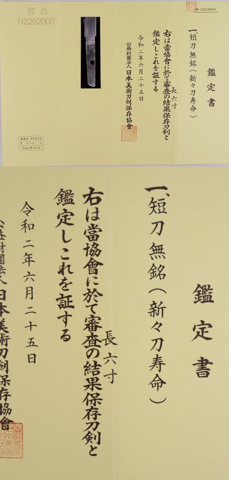 短刀 無名(新々刀寿命) Picture of Certificate