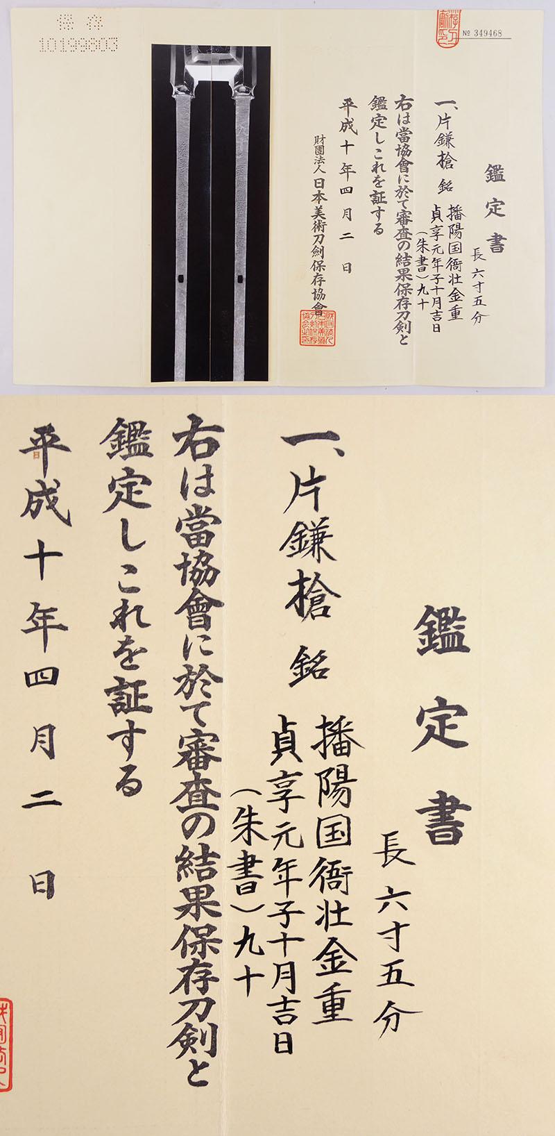 播陽国衙壮金重 Picture of Certificate