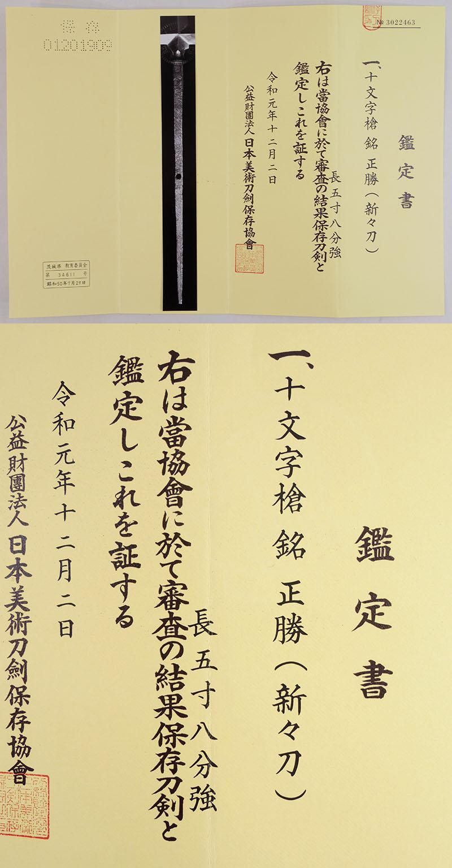 正勝(初代勝村正勝) Picture of Certificate