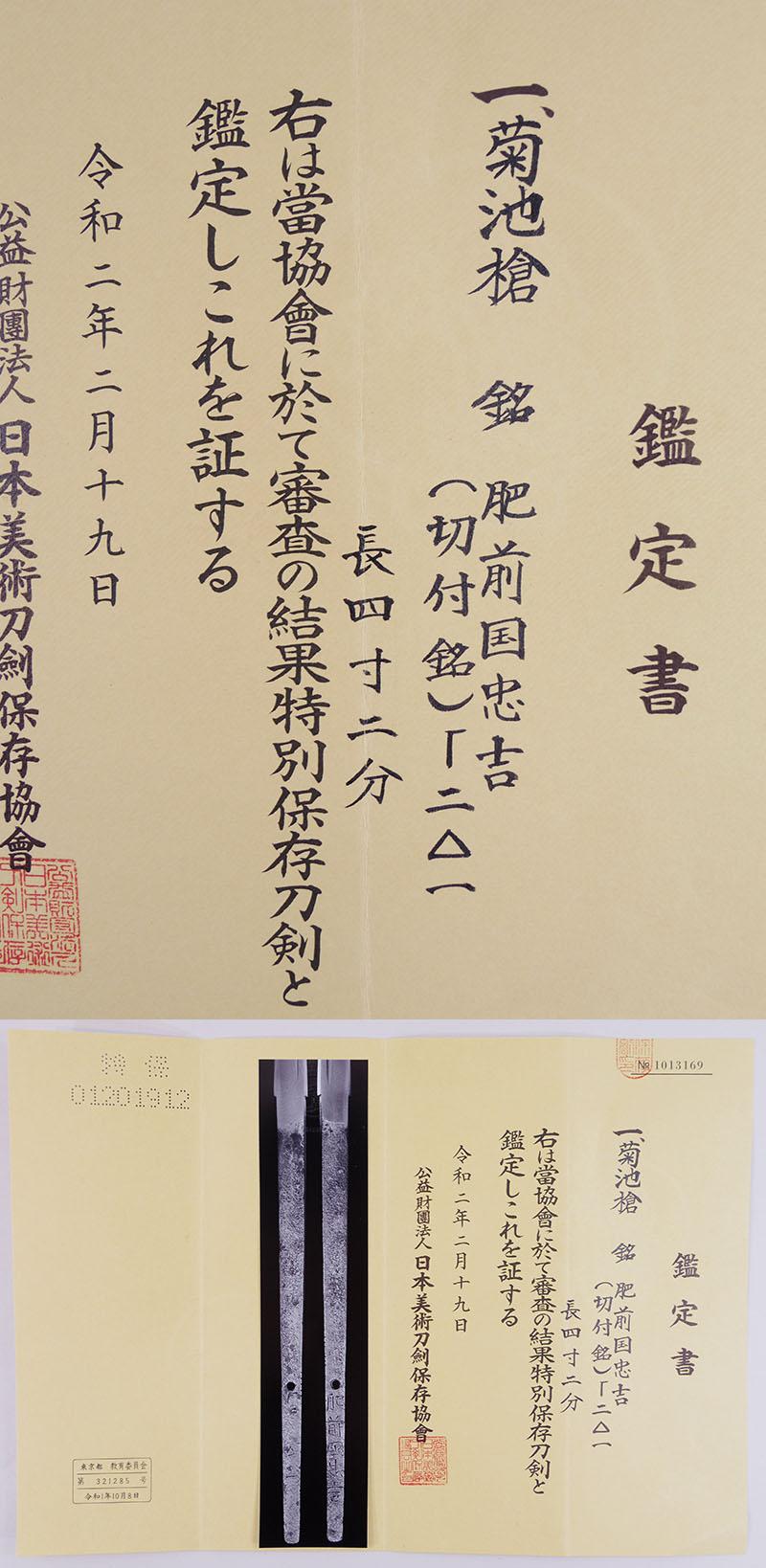 菊池槍 肥前国忠吉(切付銘)「二△一 Picture of Certificate