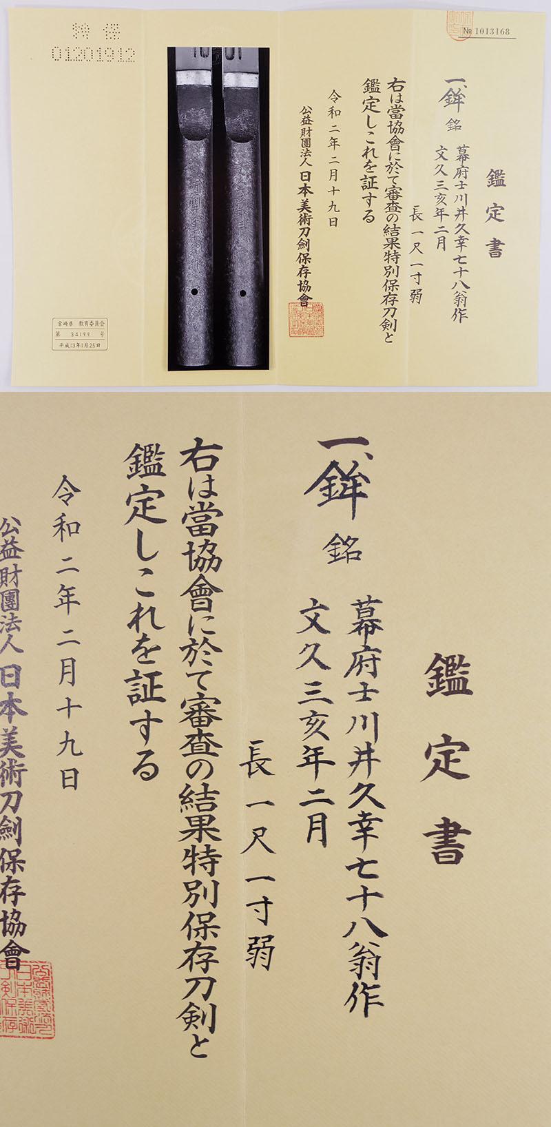 鉾 幕府士川井久幸七十八扇作 Picture of Certificate