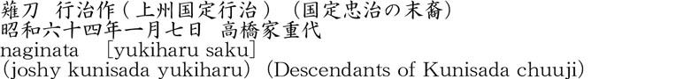 naginata [yukiharu saku] (joshy kunisada yukiharu) (Descendants of Kunisada chuuji) Name of Japan