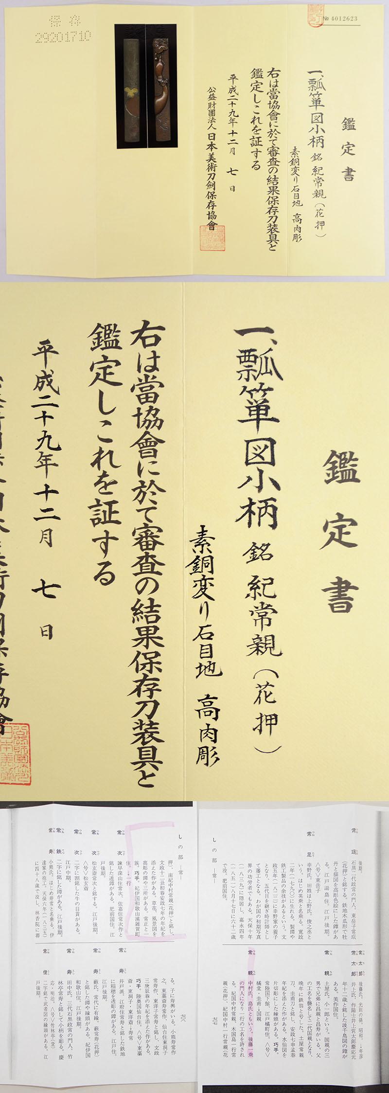 瓢箪図小柄 紀常親(花押) (中村一行) (後藤一乗の弟子) Picture of Certificate
