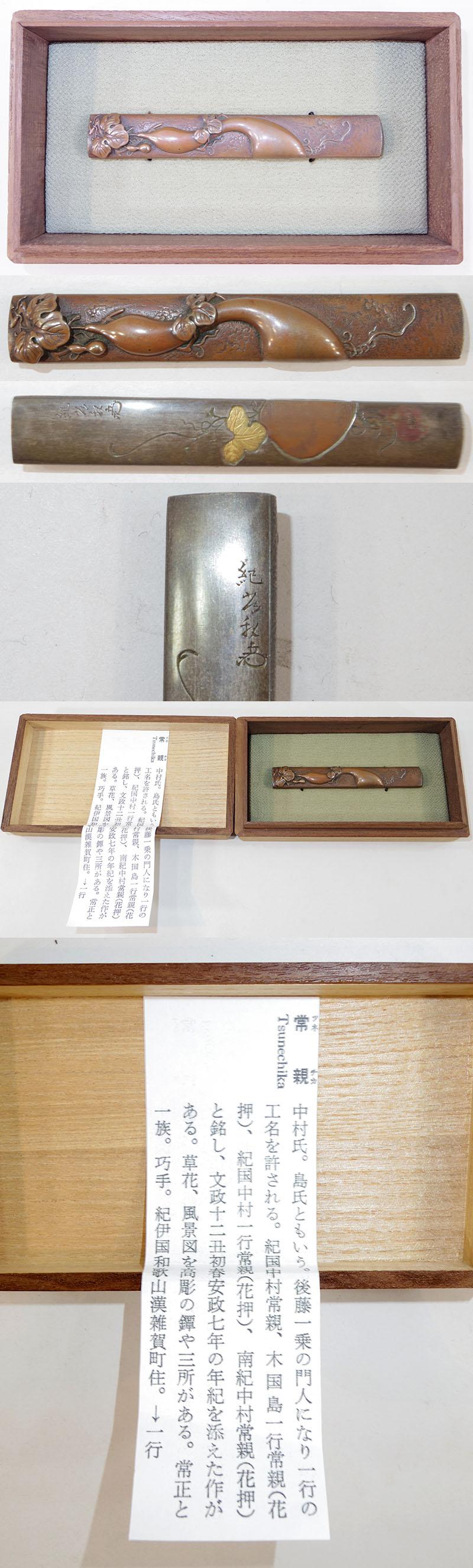 瓢箪図小柄 紀常親(花押) (中村一行) (後藤一乗の弟子) Picture of parts