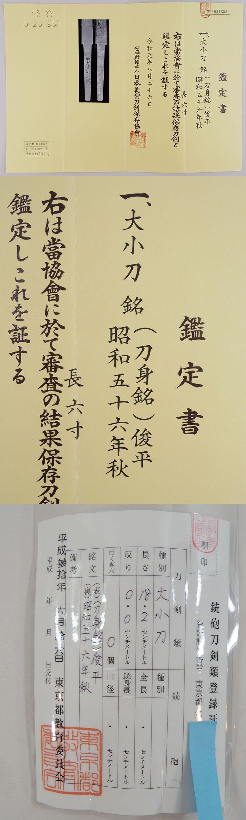 俊平(大隅俊平) Picture of Certificate