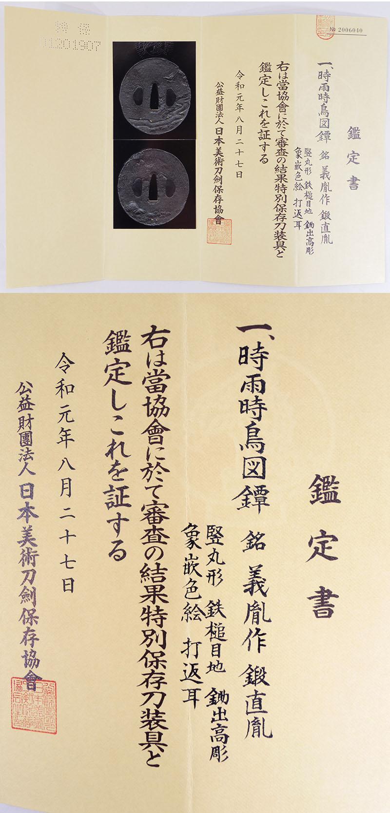 時雨時鳥図鍔 義胤作 鍛直胤 (鍛大慶直胤 本荘義胤作) Picture of Certificate