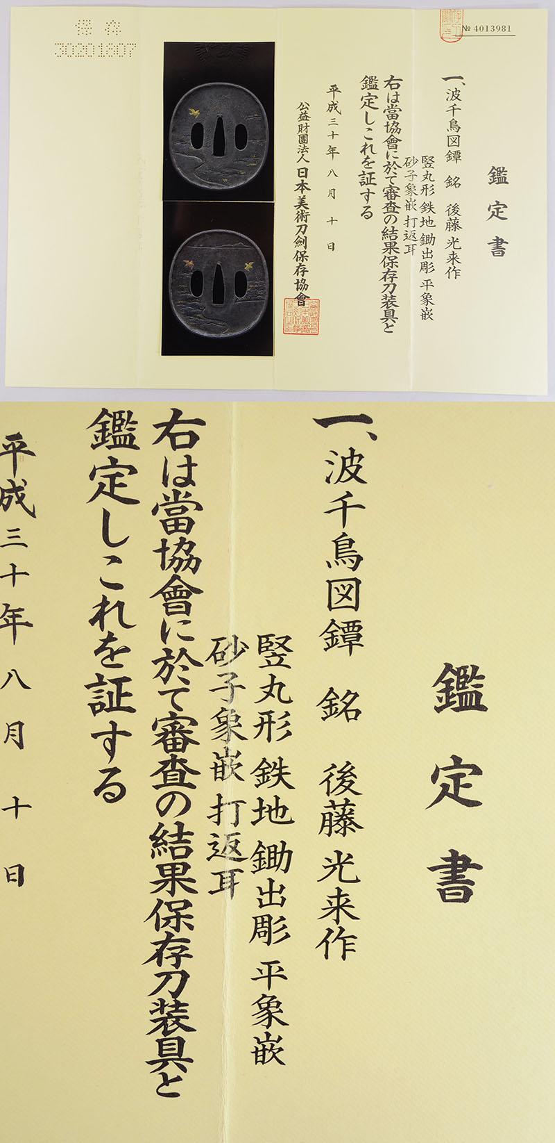 波千鳥図鍔 後藤光来作 (後藤一乗の次男) Picture of Certificate