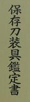 tsuba 4 eyes [norichika saku] (ichige tokurin 1 generation) (Swordsmiths tsuba) Picture of certificate