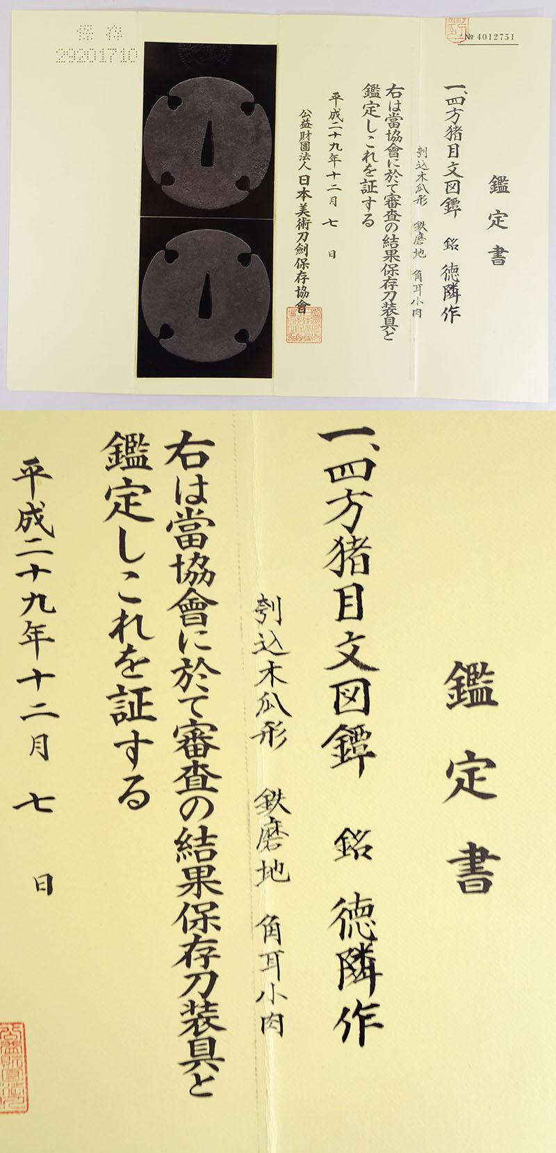 四方猪目文図鍔 徳隣作(市毛徳隣初代)(水戸藩抱え工)(刀匠鍔) Picture of Certificate