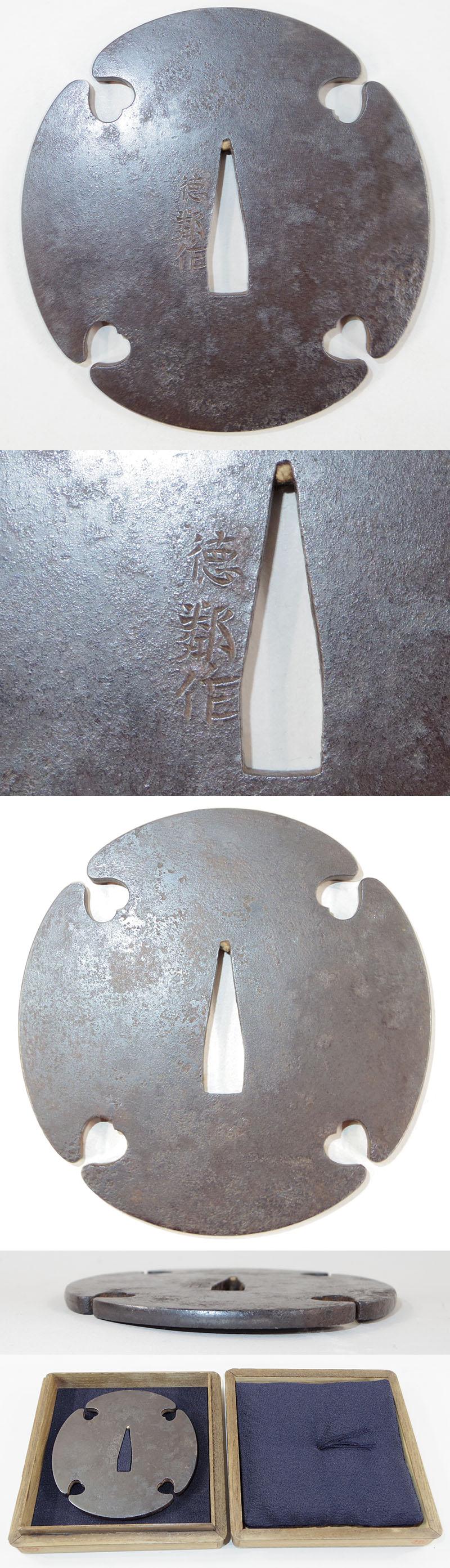 四方猪目文図鍔 徳隣作(市毛徳隣初代)(水戸藩抱え工)(刀匠鍔) Picture of parts