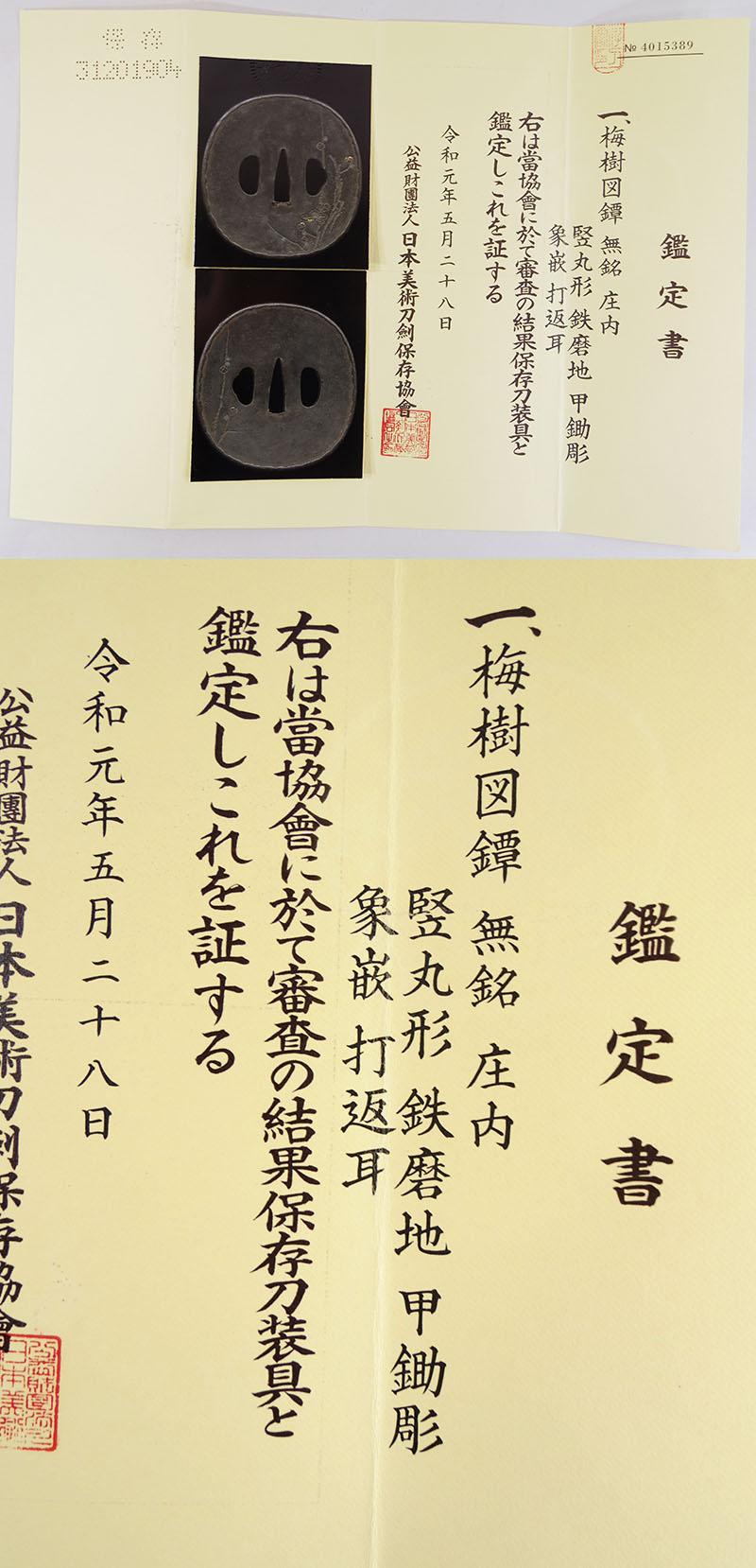 梅樹図鍔 無銘 庄内(船田派) Picture of Certificate