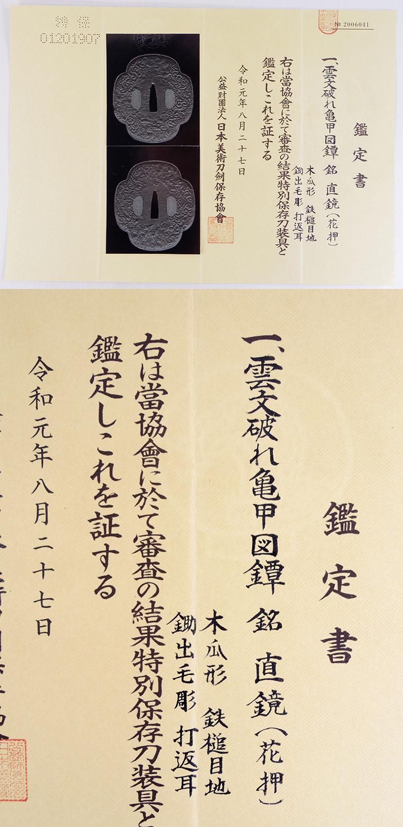 雲文破れ亀甲図鍔 直鏡(花押)(次郎太郎藤原直勝の門人) Picture of Certificate