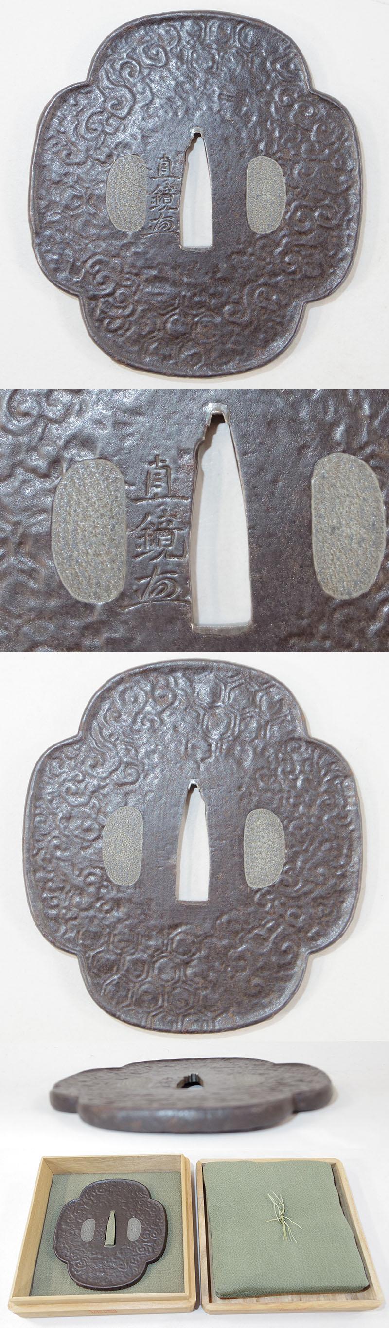 雲文破れ亀甲図鍔 直鏡(花押)(次郎太郎藤原直勝の門人) Picture of parts